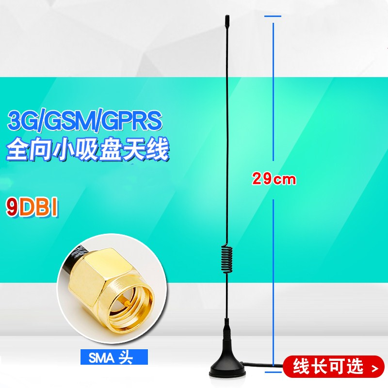 Gsm/gprs Nb-lot 470/510m High Gain 9dbi Small Suction Cup Magnetic Antenna Sma Male Height: 29cm, Line Length: 1.5m