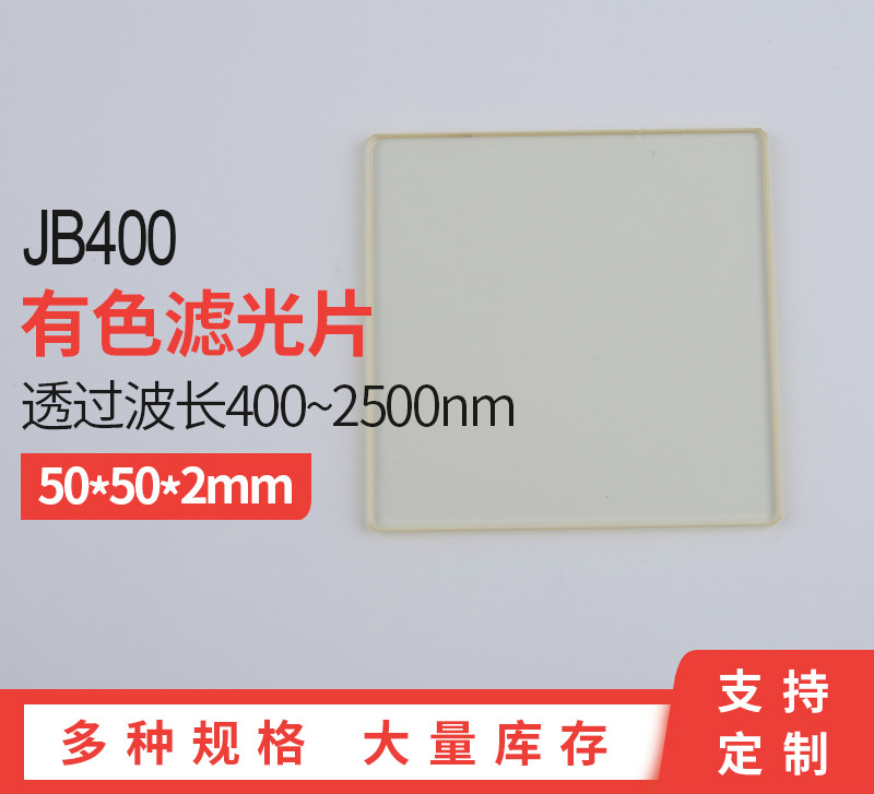 Optical Yellow Glass JB400 Gold Filter Passes Through 50*50*2mm before and after 400 Nm Cut-offOptical Yellow Glass JB400 Gold Filter Passes Through 50*50*2mm before and after 400 Nm Cut-off