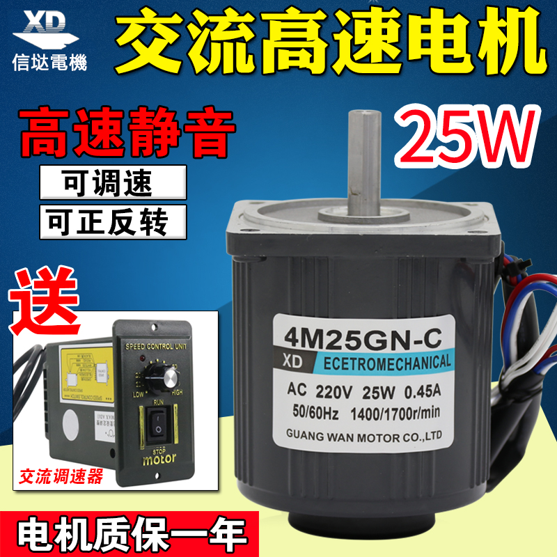 AC 220V 25W high speed motor 1400 to 2800 rpm micro motor induction speed control small motor