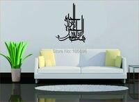 Haute qualité mur autocollant islamique calligraphie art décoration décalque de vinyle musulman allah fr 77's 120*165 cm