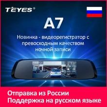 Автомобильный видеорегистратор-зеркало TEYES A7 – две камеры, сенсорный экран 6.68 дюйма, качество записи 1080P, ночная съемка, парковочный монитор, угол записи 170 градусов, G-сенсор,  понятное меню на русском языке
