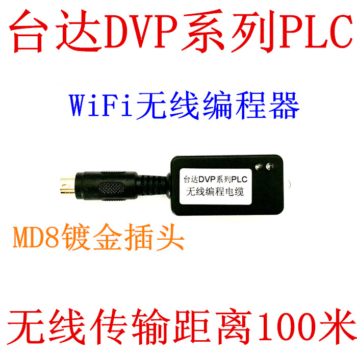 DVP series PLC wireless programming cable communication module download line instead of USB cable cable 1pc used ge plc programming cables pac series versamax series 90 series usb interface programming cable