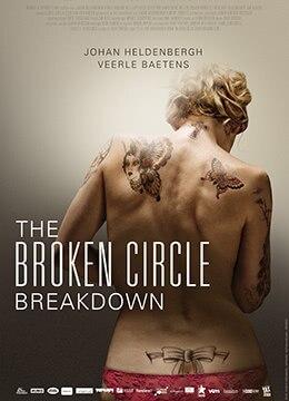 《破碎之家》2012年比利时,荷兰剧情,爱情,音乐电影在线观看