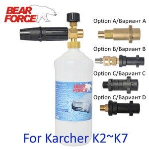 ارتفاع ضغط الصابون رغوي بخاخ/رغوة مولد/بندقية من الفوم سلاح/أنبوية من الفوم الثلجي ل كارشر K2 K3 K4 K5 K6 k7 آلة غسل سيارات