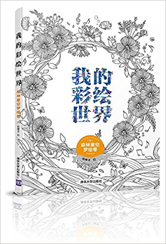 Forest starry sky dream Coloring book For Adult Children Relieve Stress Kill Time Graffiti Painting Drawing art Colouring books