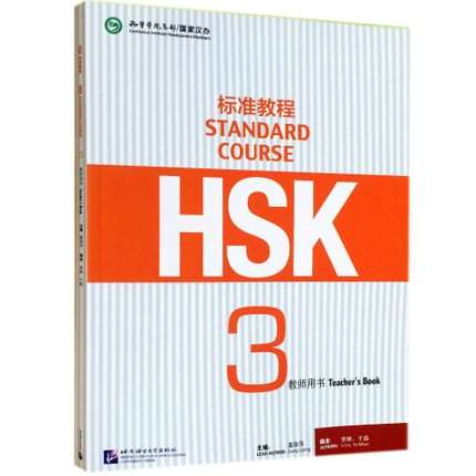 New Chinese Level 3 Examination Teacher's Book: Standard Course HSK 3 Learn Chinese Teacher Book prohibited book 3