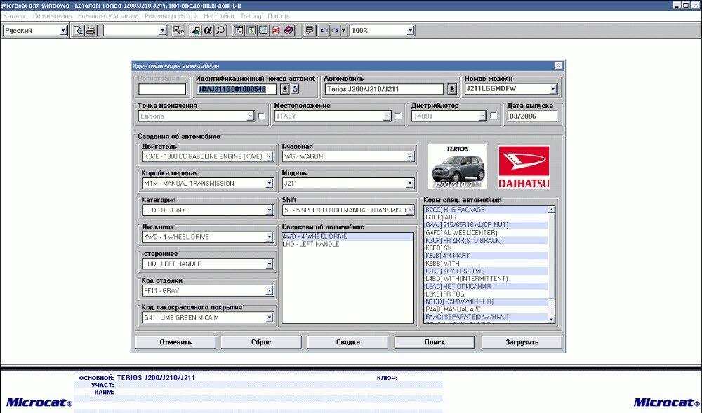 spare parts catalog 2014 for Daihatsu (Microcat) signatures catalog request
