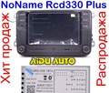 Noname RCD330 Plus MIB UI Rádio Para Golf 5 6 Polo Passat CC Jetta Tiguan