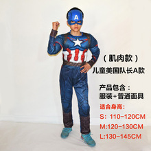 Halloween Costumes Ant-Man/Thor/Captain America/Spider man/Hulk Kids halloween Cosplay Carnival costumes for children