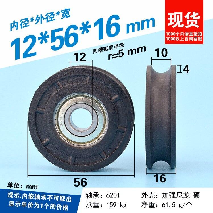 5 Pcs 12x56x16mm Delrin U Type Groove Belt Reguleren Wiel 6201 Lager-plastic Gecoat V Roller Lifting Wiel Pom Rolling Katrol