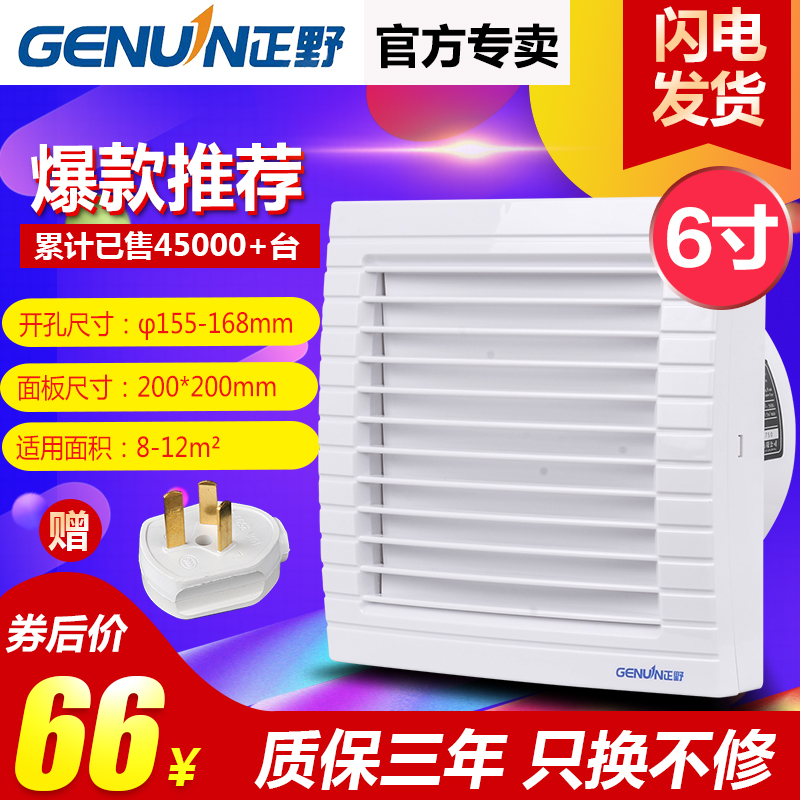 Genuin 2018 APC15E Exhaust Fan Bathroom Window Glass Ventilator Wall Type 6 Inches in Exhaust Fans from Home Appliances