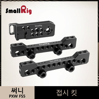 SmallRig FS5 Plate Kit for Sony PXW FS5 Top Plate + Side Plate Kit With Cold Shoe Mount And Arri Locationg Holes 1843