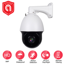 Home Security CCTV Camera Outdoor 2MP 1080P 5MP PTZ Dome IP Surveillance Camera Outdoor Indoor Pan Tilt 30X Zoom