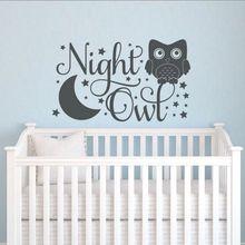 Night Owl Wall Sticker Stars Nursery Decor Vinyl Decal Kids Room Removable DIY Baby Mural AY1356