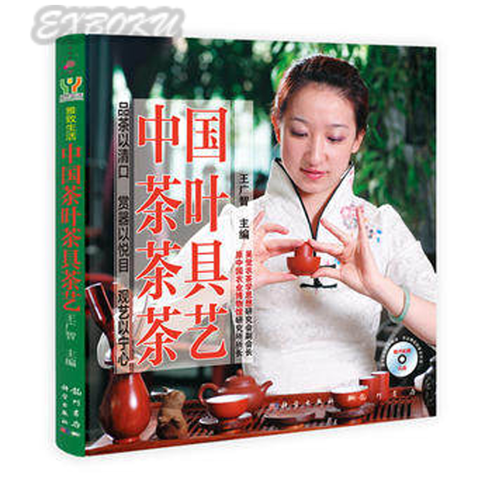 Chinese Tea, Tea Sets and Tea Art(With CD) (Chinese Edition) chinese oolong tea 9gx5cps anxi tieguanyin loose tea tikuanyin oolong green tie guan yin tea 1752 organic slimming tea