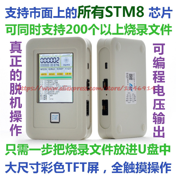 Free Shipping STM8S/STM8L Offline Programmer / Programmer / Download / Professional Version Of LF8-02