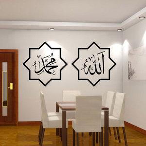 Image 1 - Boga i MUHAMMAD muzułmanin Allah błogosławi arabski islamski naklejki ścienne winylowe wystrój domu naklejki ścienne wymienny tapety MSL09