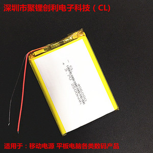 New Hot 406080 456080 polymer lithium battery 2500MAH manufacturers A direct tablet battery Rechargeable Li-ion Cell