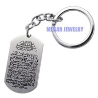 Engraved islam Muslim Allah Quran Verset Ayatul Kursi stainless steel  key ring & key chain