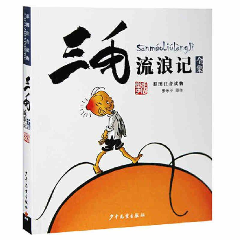 Сан-Мао блуждающий ум: Китайский пиньинь книги, детская сказка на ночь, Мультфильм комик ...
