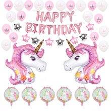 Unicorn Party Helium Balloons Baby Shower Supplies Rainbow Wedding Decoration Birthday Kids