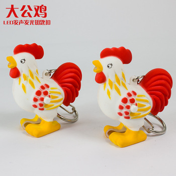 2016 cute rooster chicken LED sound luminous key chain creative gift accessories animals pendant flashlight factory wholesale