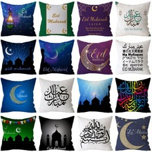 EID Mubarak Cushion Cover MUBARAK Decor for Home Ramadan Decoration Islamic Muslim Party Supplies Favors