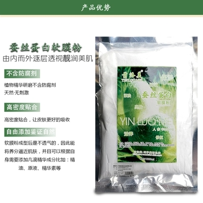 Silk protein soft film powder anti crease and compact white mask powder 1000g