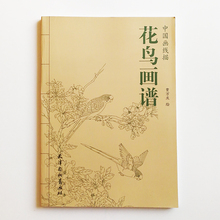 94 страницы коллекция для рисования цветов и птиц художественная книга книжка-раскраска для взрослых Релаксация и антистрессовая живопись книга