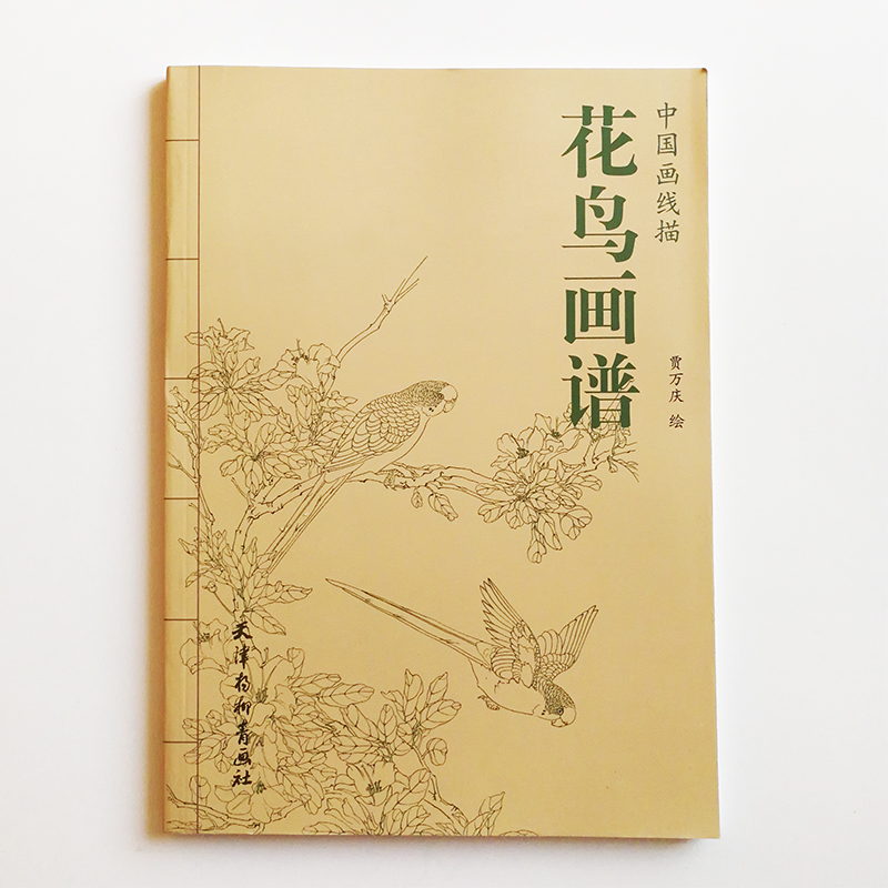 94Pages Flowers and Birds Painting Collection Art Book Coloring Book for Adults Relaxation and Anti-Stress Painting Book