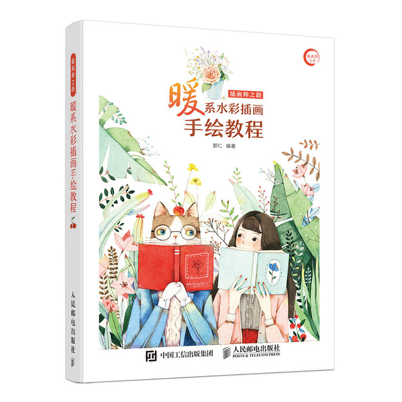 1pcs New Self-study Zero-based Watercolor Tutorial Painting Book For Adult Warm Watercolor Illustration Hand-drawn Tutorial
