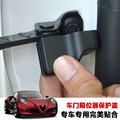 Car Door Stopper Protection Cover For Ford Escape new Mondeo sharp boundary Explorers x 4pcs