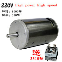 DC 36V 220V 350W 1500rpm 8000rpm Double Ball Bearings Motor Spindle Lathe Founder Machine High Power Motor