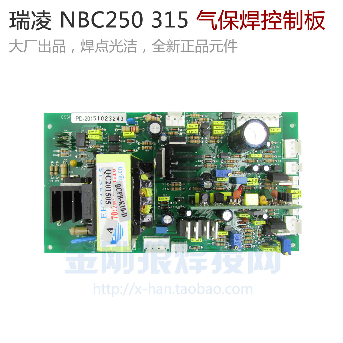 NBC250 315 MOS Inverter Carbon Dioxide Gas Shielded Welding Machine Control Board Circuit Board