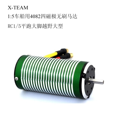 X-TEAM XTI-4082 Brushless Motor 4 Pole for 1/5 RC Buggy On-Road Monster Truck 900mm-1500mm BoatX-TEAM XTI-4082 Brushless Motor 4 Pole for 1/5 RC Buggy On-Road Monster Truck 900mm-1500mm Boat