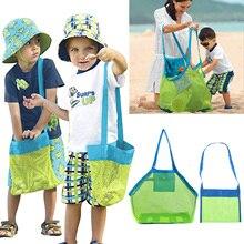 2 шт. портативная многоразовая Складная пляжная антимоскитная сетка сумки для игрушек полотенца оболочки Купальники солнцезащитные очки закусок размер большой маленький