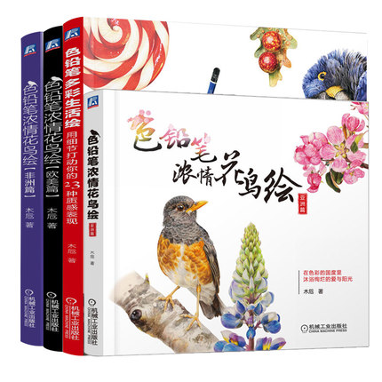 Chinese Colored Pencil Drawing Part of Asia, Africa, Europe and America Flower and Bird Art Painting Book mooncase чехол