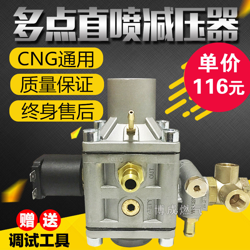 LPG CNG kits for Cng pressure reducer CNG multi-point direct injection pressure reducing valve