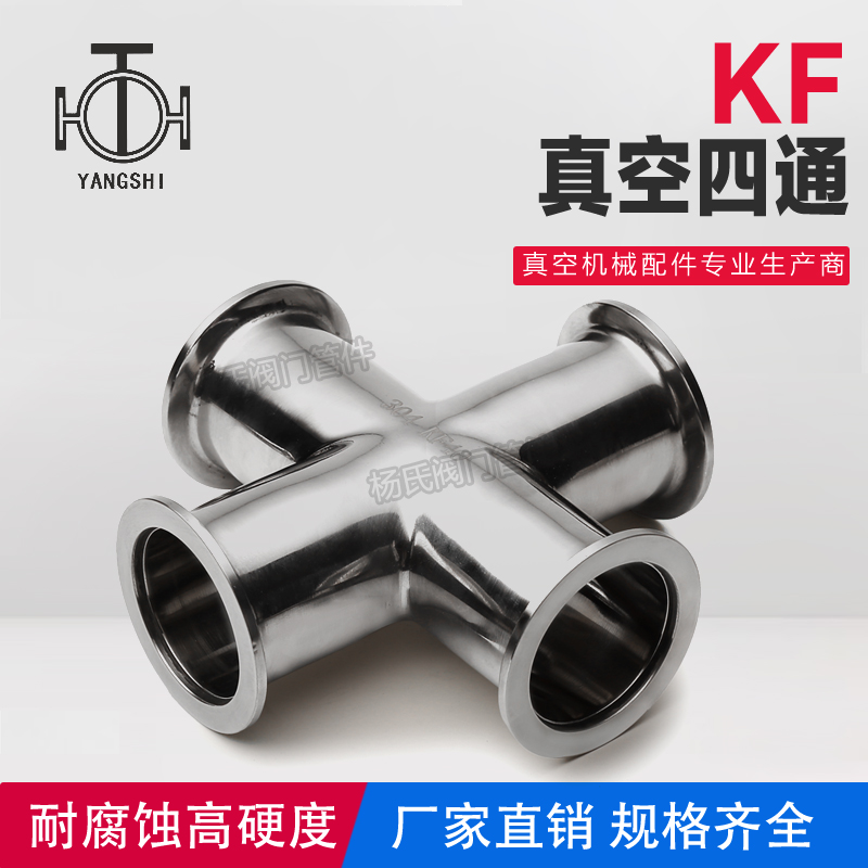 KF vacuum quick-fit four-way clamp flange four-way vacuum joint kf10 KF16 KF25 KF40 KF50 lot of 4 set clamp kf25 with kf25 centering ring s s vacuum parts