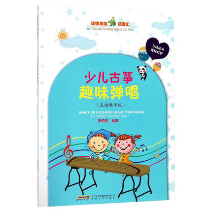 Children's Guzheng Playing And Singing / A Simple Kid Guzheng Course For Kids Beginner