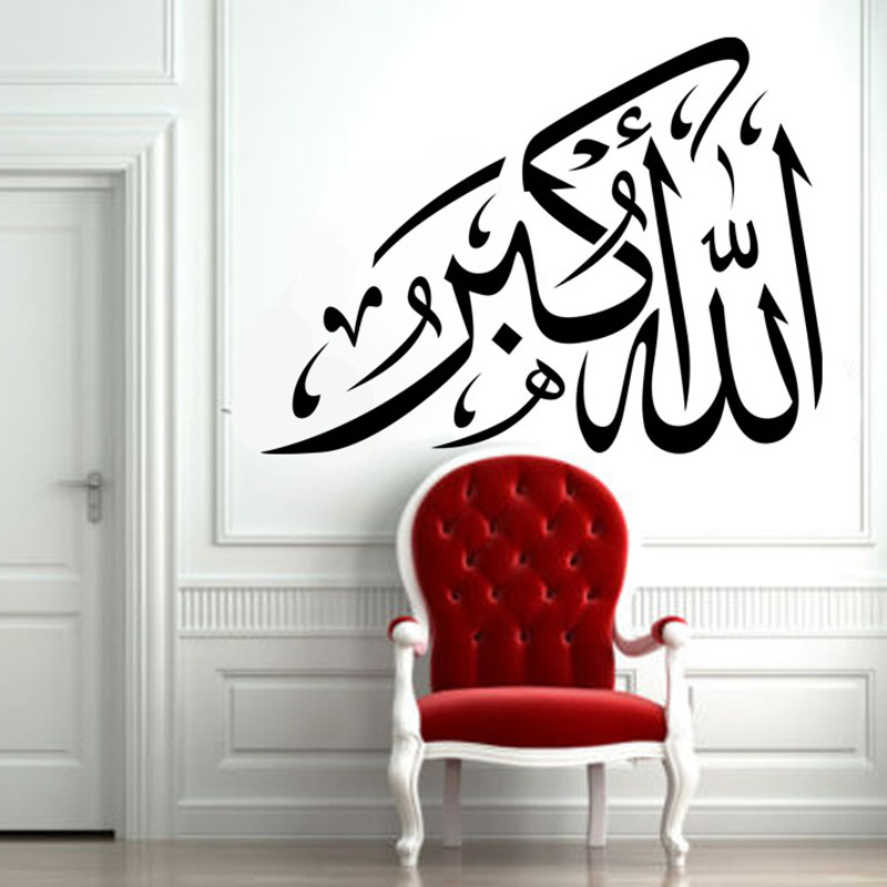 2017 Brand New 3D DIY Islamic Culture Carved Wall Stickers Living Room Bedroom Home Decoration Pattern Muslim Stencils For Walls