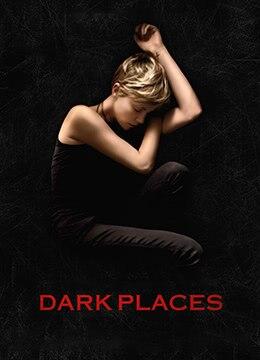 《暗黑之地》2015年法国剧情,悬疑,惊悚电影在线观看