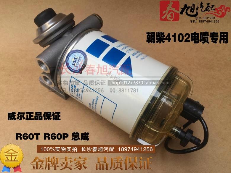 Авто седельный тягач дизельный топливный фильтр в сборе для W0044-Z4 в аренду Chaochai 4102 ЭФИ R60P R60T
