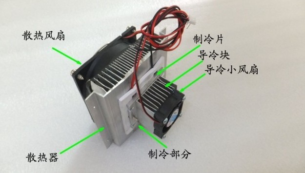 Freeshipping Electronic semiconductor refrigeration suite  Air cooling heat dissipation semiconductor refrigeration unit 24v mini air conditioner small suite diy electronic chiller kit
