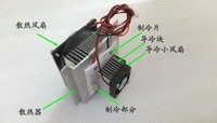 Freeshipping Electronic Semiconductor Refrigeration Suite Air Cooling Heat Dissipation