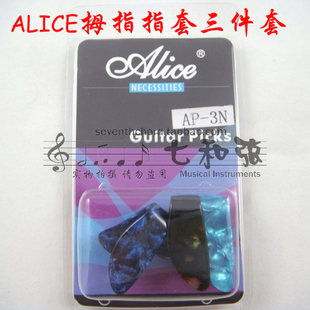 Superior quality celluloid AP-3N guitar big toe fingertip/nail pick up clips/first finger guitar paddles