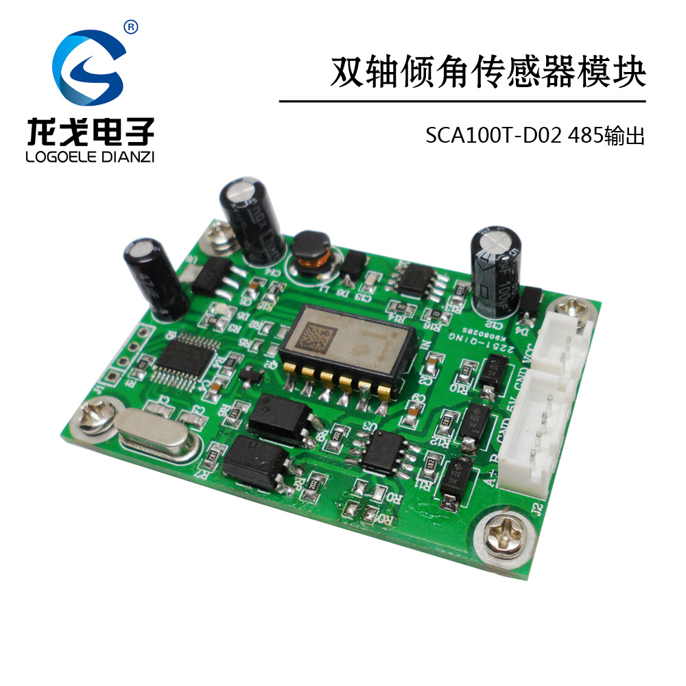 SCA100T-D02 dual axis tilt sensor module tilt level detection RS485 output