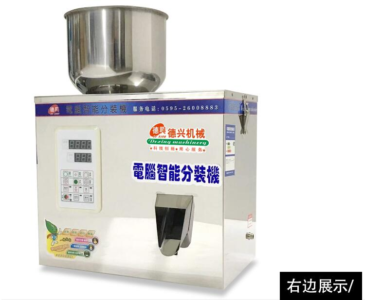 Automatic Food Weighing Packing Machine 2 200g Powder Granular Tea Hardware Materials Filling Machine Double Vibrator Version