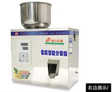 Купить с кэшбэком automatic Food weighing packing machine 2-200g  powder granular tea hardware  materials filling machine Double vibrator version