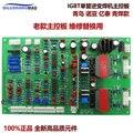 IGBT однотрубный инвертор сварочная плата ZX7400/315 основная плата управления